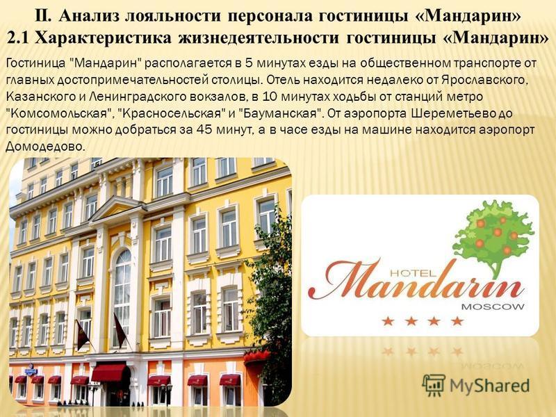 II. Анализ лояльности персонала гостиницы «Мандарин» 2.1 Характеристика жизнедеятельности гостиницы «Мандарин» Гостиница