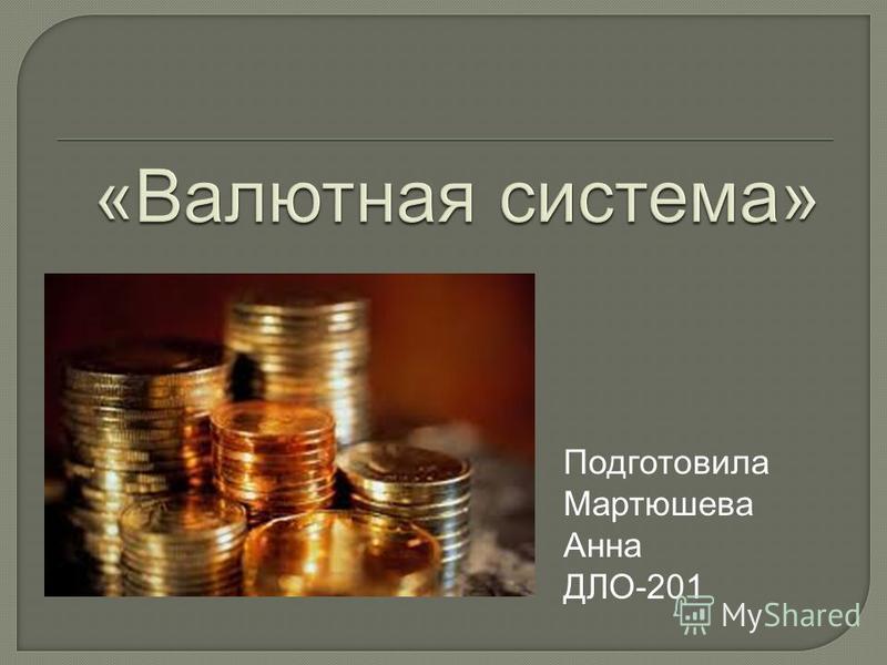 Подготовила Мартюшева Анна ДЛО-201