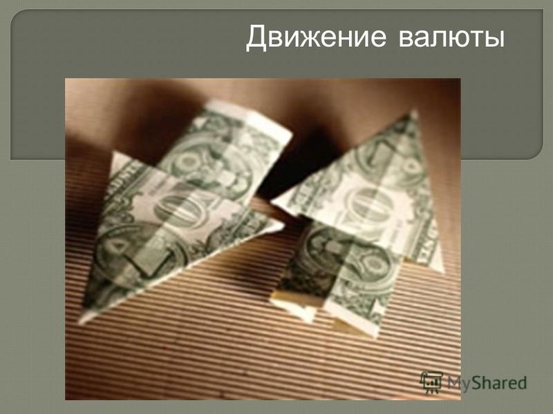Движение валюты