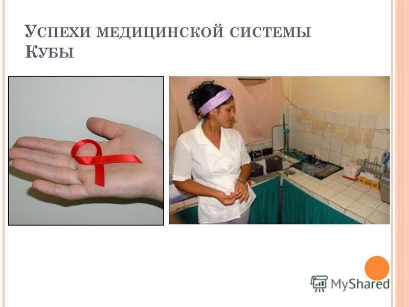 У СПЕХИ МЕДИЦИНСКОЙ СИСТЕМЫ К УБЫ