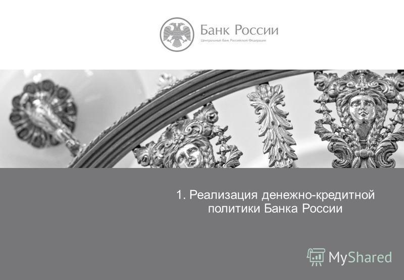 Управление ликвидностью в условиях снижения ее структурного профицита 1. Реализация денежно-кредитной политики Банка России
