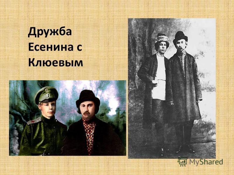 Дружба Есенина с Клюевым