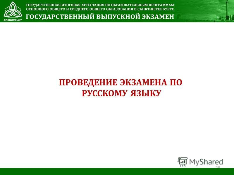 ПРОВЕДЕНИЕ ЭКЗАМЕНА ПО РУССКОМУ ЯЗЫКУ 58