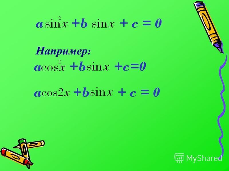 Например : a +b +c=0