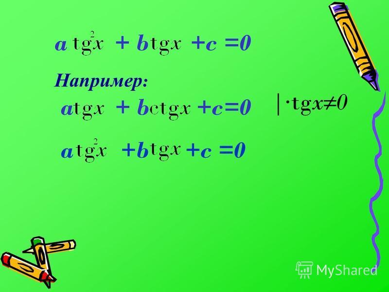Например : a + b +c =0 |·tgx0 a + b +c=0