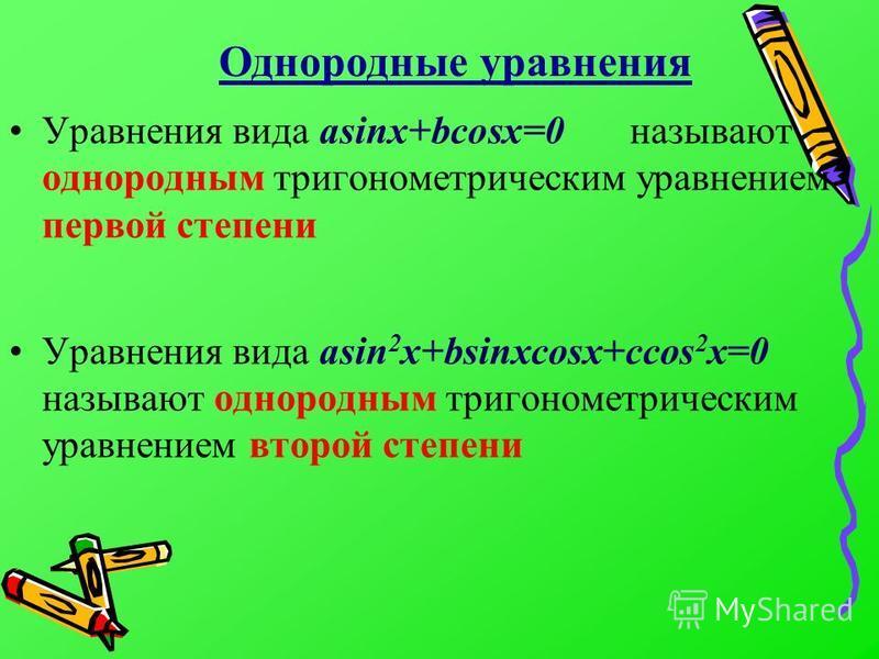 Уравнения вида asinx+bcosx=0 называют однородным тригонометрическим уравнением первой степени Уравнения вида asin 2 x+bsinxcosx+ccos 2 x=0 называют однородным тригонометрическим уравнением второй степени Однородные уравнения