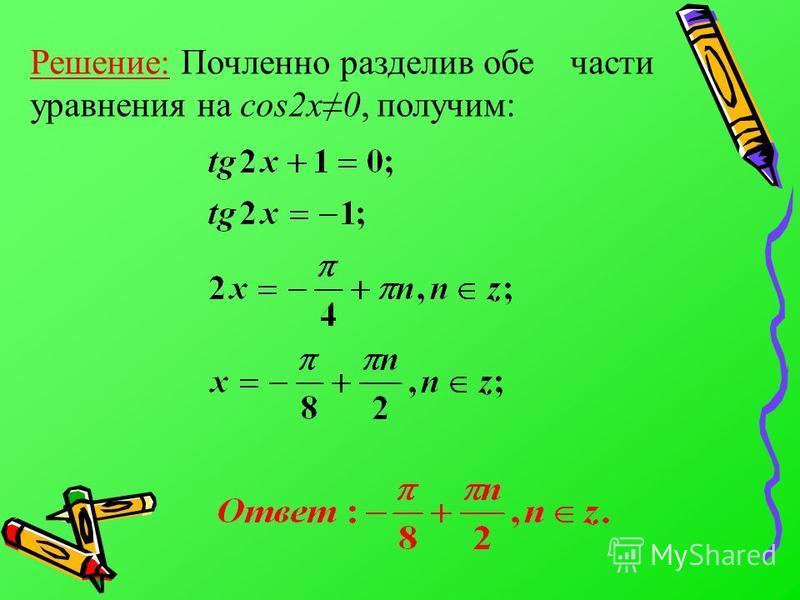 Решение: Почленно разделив обе части уравнения на cos2x0, получим: