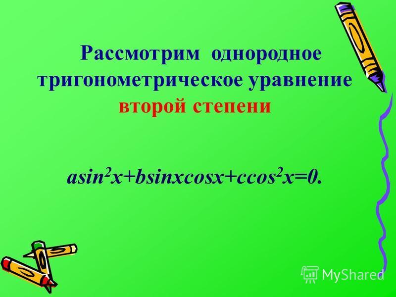 Рассмотрим однородное тригонометрическое уравнение второй степени asin 2 x+bsinxcosx+ccos 2 x=0.