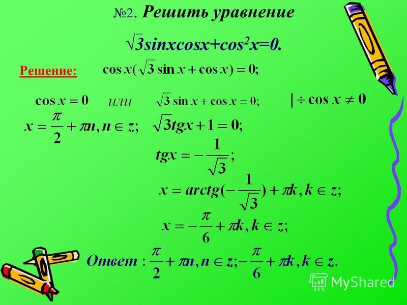 2. Решить уравнение 3sinxcosx+cos 2 x=0. Решение: