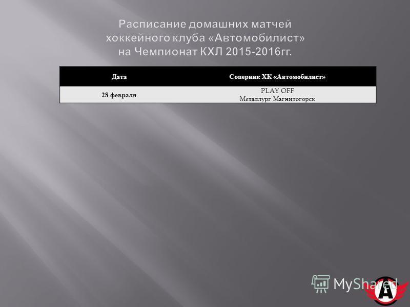 Дата Соперник ХК « Автомобилист » 28 февраля PLAY OFF Металлург Магнитогорск
