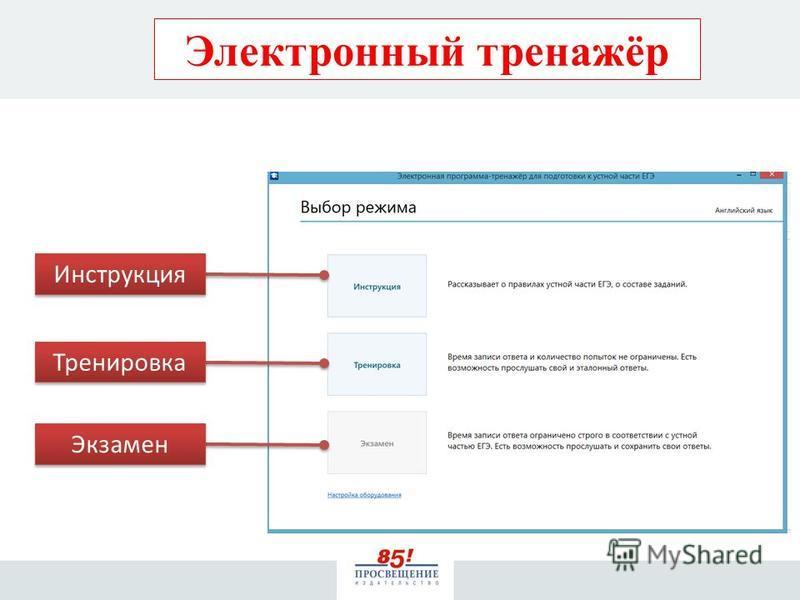 Инструкция Тренировка Экзамен Электронный тренажёр