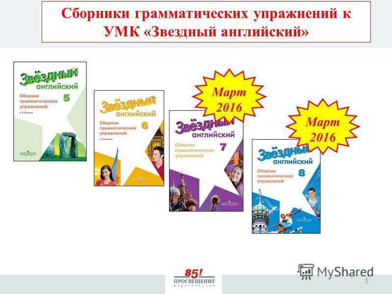 5 Сборники грамматических упражнений к УМК «Звездный английский» Март 2016