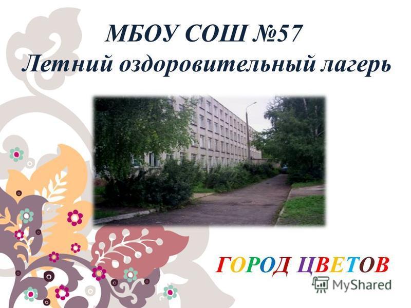 ГОРОД ЦВЕТОВ МБОУ СОШ 57 Летний оздоровительный лагерь