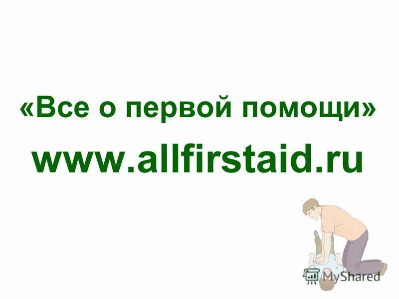 «Все о первой помощи» www.allfirstaid.ru