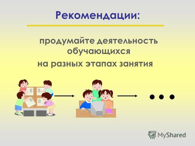 Рекомендации: продумайте деятельность обучающихся на разных этапах занятия
