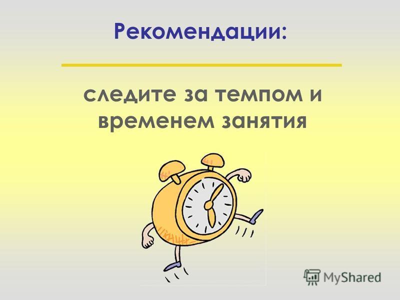 Рекомендации: следите за темпом и временем занятия