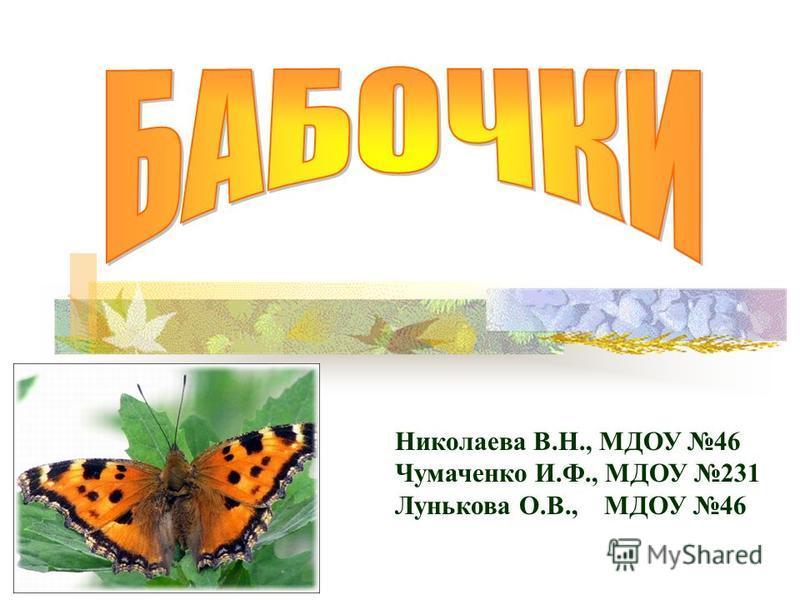 Николаева В.Н., МДОУ 46 Чумаченко И.Ф., МДОУ 231 Лунькова О.В., МДОУ 46
