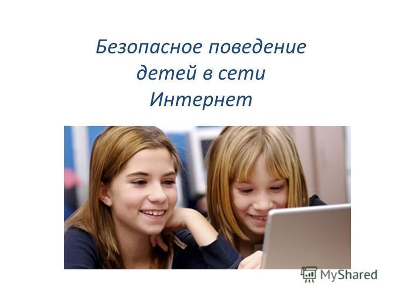 Безопасное поведение детей в сети Интернет