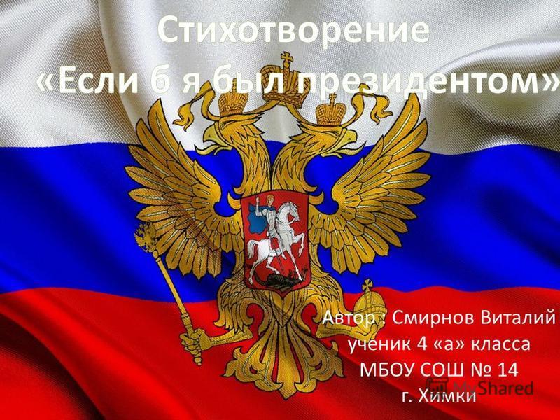Автор : Смирнов Виталий ученик 4 «а» класса МБОУ СОШ 14 г. Химки