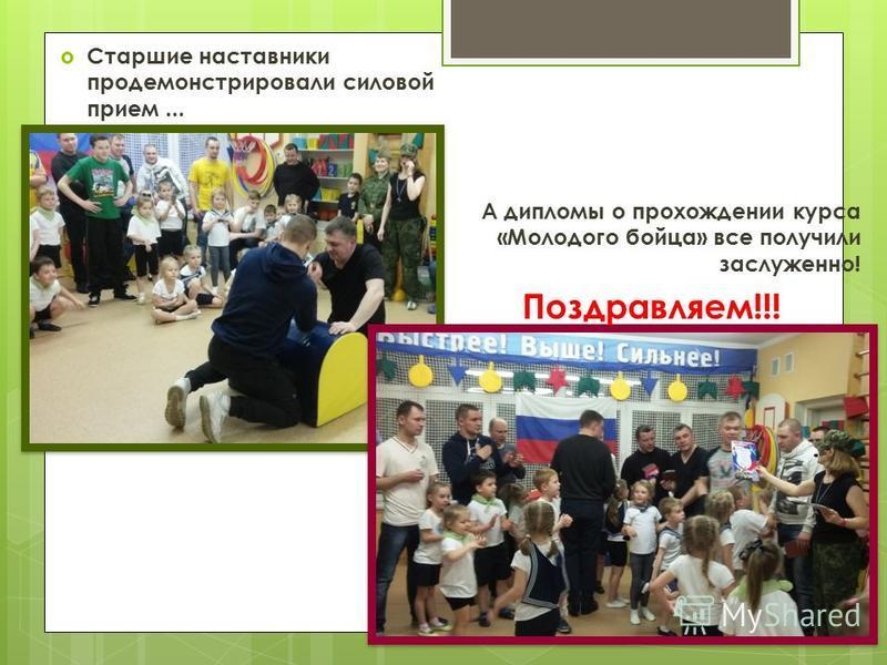 Старшие наставники продемонстрировали силовой прием... А дипломы о прохождении курса «Молодого бойца» все получили заслуженно! Поздравляем!!!