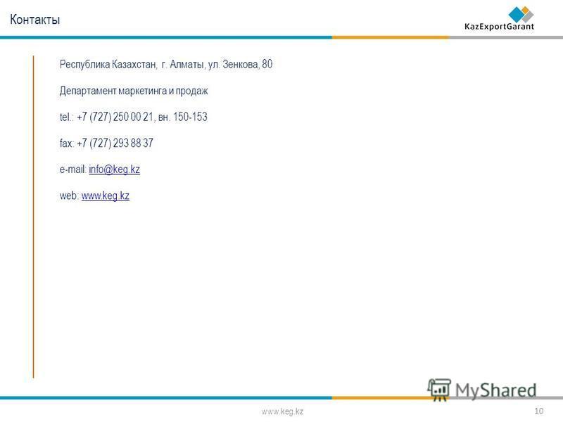Контакты 10 www.keg.kz Республика Казахстан, г. Алматы, ул. Зенкова, 80 Департамент маркетинга и продаж tel.: +7 (727) 250 00 21, вн. 150-153 fax: +7 (727) 293 88 37 e-mail: info@keg.kzinfo@keg.kz web: www.keg.kzwww.keg.kz