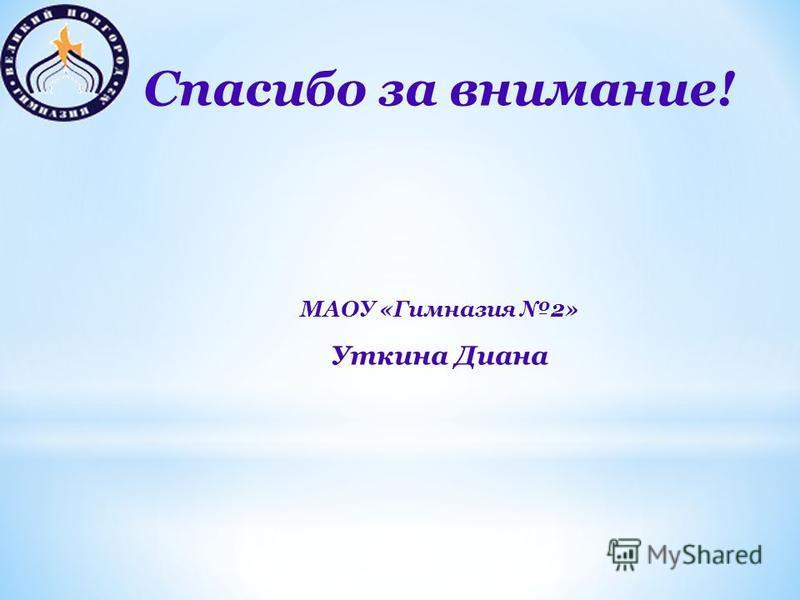 Спасибо за внимание! МАОУ «Гимназия 2» Уткина Диана
