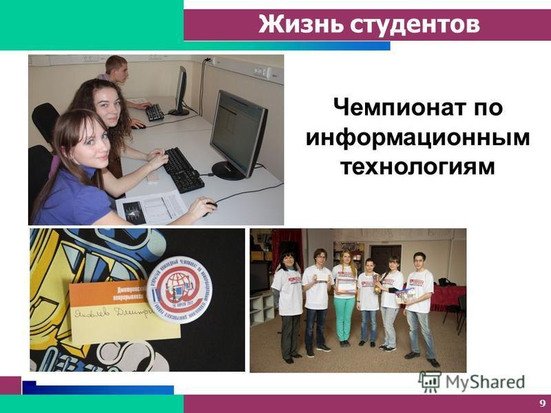 9 Чемпионат по информационным технологиям