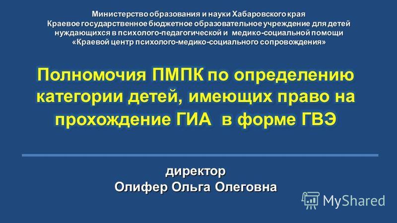 директор Олифер Ольга Олеговна