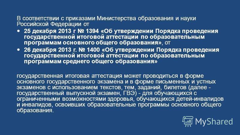 В соответствии с приказами Министерства образования и науки Российской Федерации от 25 декабря 2013 г 1394 «Об утверждении Порядка проведения государственной итоговой аттестации по образовательным программам основного общего образования», от 26 декаб