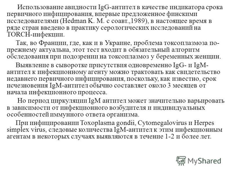 Использование авидности IgG-антител в качестве индикатора срока первичного инфицирования, впервые предложенное финскими исследователями (Hedman K. M. с соавт.,1989), в настоящее время в ряде стран введено в практику серологических исследований на TOR
