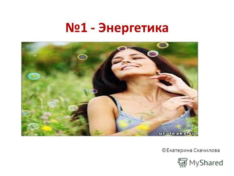 1 - Энергетика ©Екатерина Скачилова