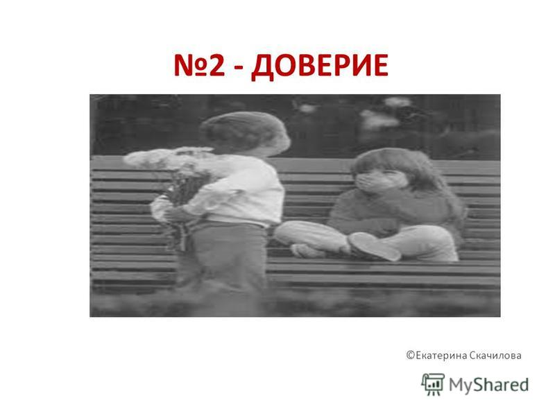 2 - ДОВЕРИЕ ©Екатерина Скачилова
