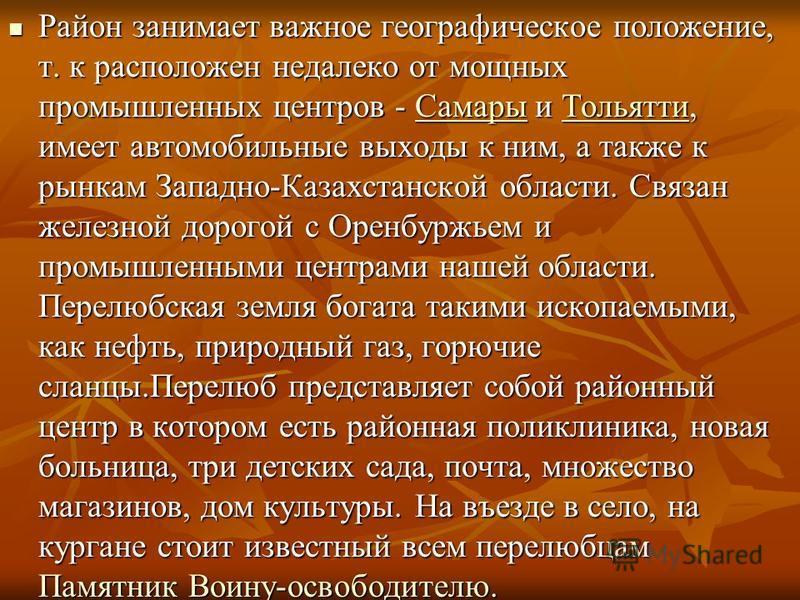 Перелюбский район - самый восточный в Саратовской области, а ведь именно с востока начинает свой путь великое светило. Потому и зовется наш край
