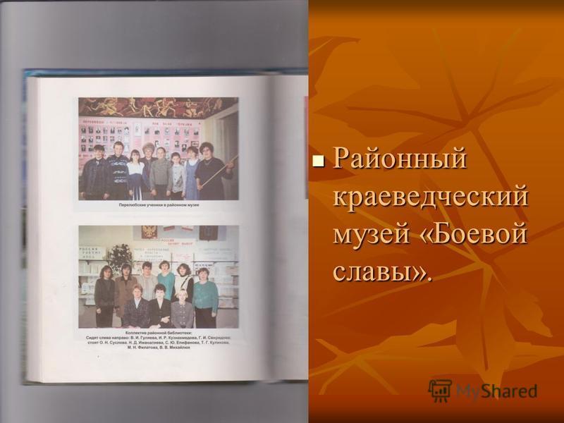 Настоящая гордость нашего села - новая школа, которой в 2005 году было присвоено имя знаменитого российского героя М.М.Рудченко, погибшего в Чечне при исполнении служебных обязанностей. В школе есть музей, Клуб «Ритм», множество кружков и секций. нов