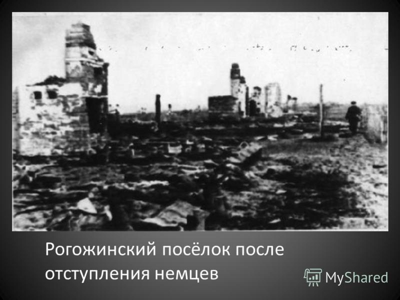 Подбитый немецкий БТР на Рогожинском посёлке
