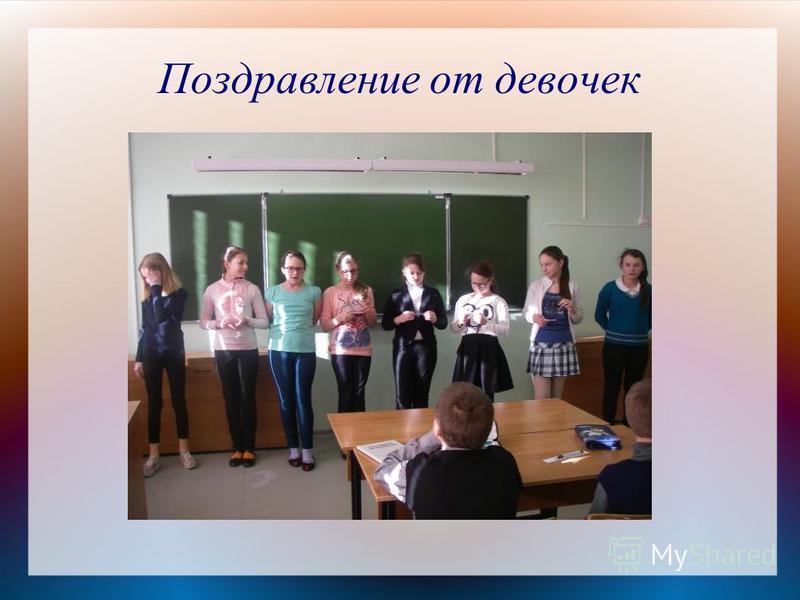 Поздравление от девочек