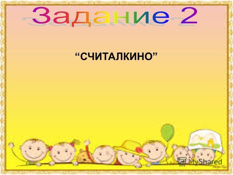 СЧИТАЛКИНО
