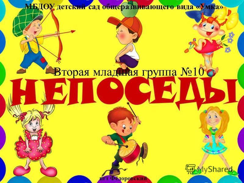 МБДОУ детский сад общеразвивающего вида «Умка» Вторая младшая группа 10 пгт Фёдоровский