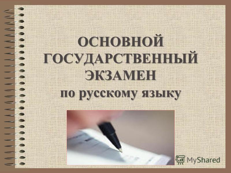 ОСНОВНОЙ ГОСУДАРСТВЕННЫЙ ЭКЗАМЕН по русскому языку