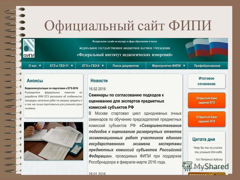 Официальный сайт ФИПИ 0 ЦОИ ОмГПУ12