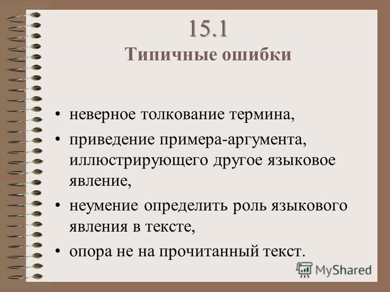 15.1 15.1 Типичные ошибки неверное толкование термина, приведение примера-аргумента, иллюстрирующего другое языковое явление, неумение определить роль языкового явления в тексте, опора не на прочитанный текст.
