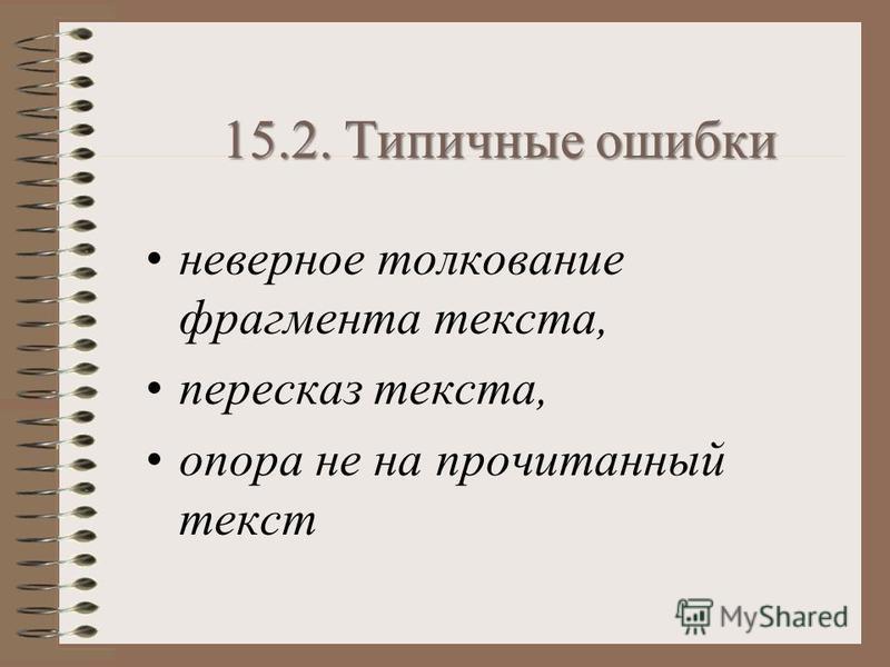 15.2. Типичные ошибки неверное толкование фрагмента текста, пересказ текста, опора не на прочитанный текст