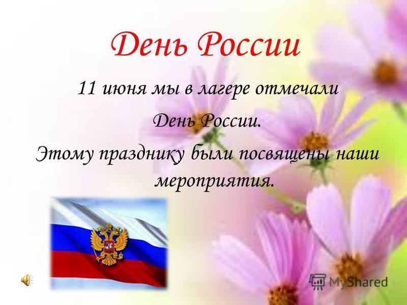 День России 11 июня мы в лагере отмечали День России. Этому празднику были посвящены наши мероприятия.