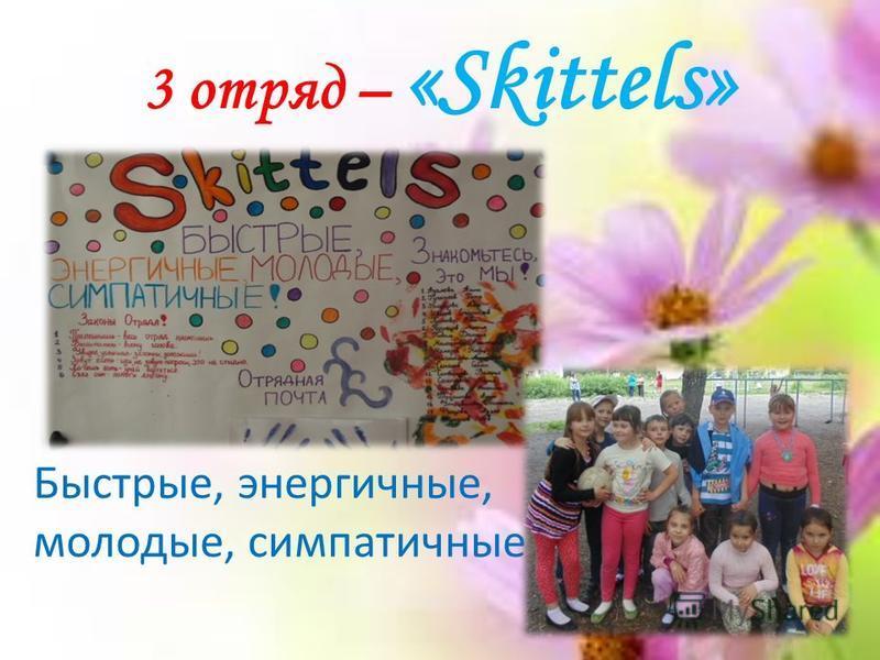 3 отряд – «Skittels» Быстрые, энергичные, молодые, симпатичные!