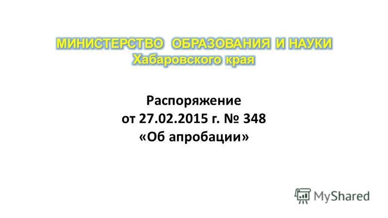 Распоряжение от 27.02.2015 г. 348 «Об апробации»