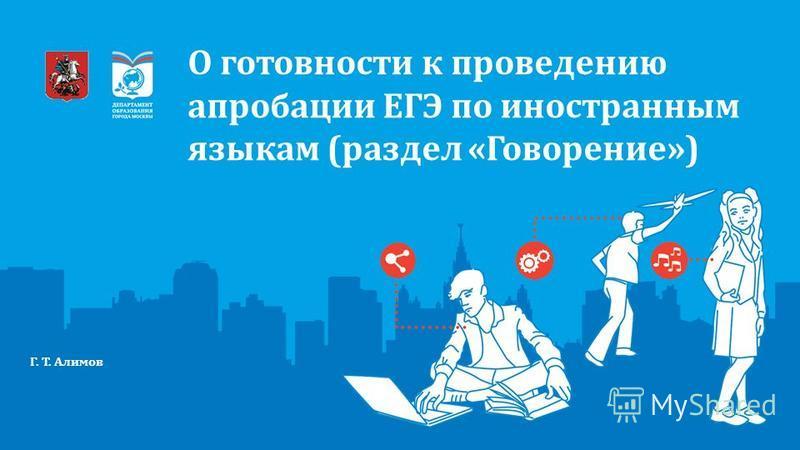 О готовности к проведению апробации ЕГЭ по иностранным языкам (раздел «Говорение») Г. Т. Алимов