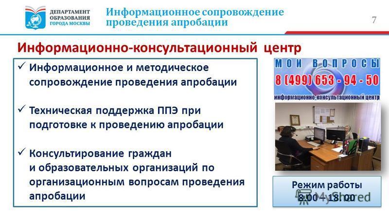 Информационное сопровождение проведения апробации 7 Информационно-консультационный центр Информационное и методическое сопровождение проведения апробации Техническая поддержка ППЭ при подготовке к проведению апробации Консультирование граждан и образ