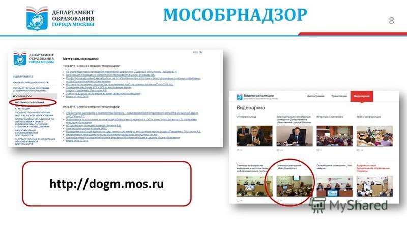 МОСОБРНАДЗОР 8 http://dogm.mos.ru