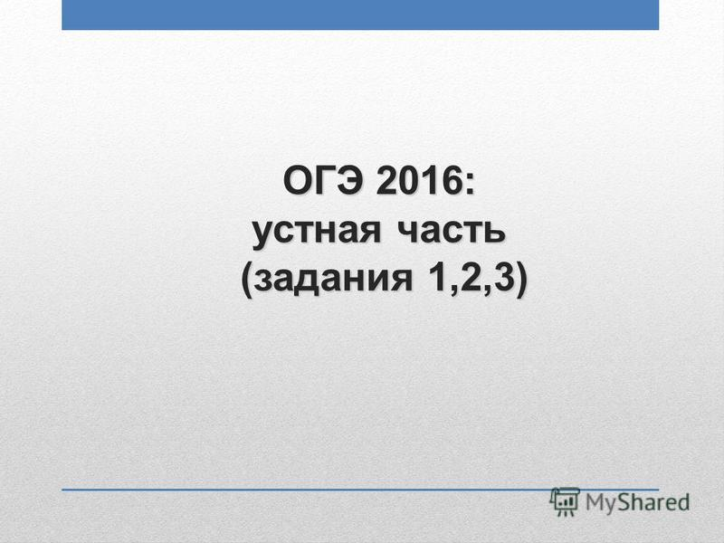 ОГЭ 2016: устная часть (задания 1,2,3)