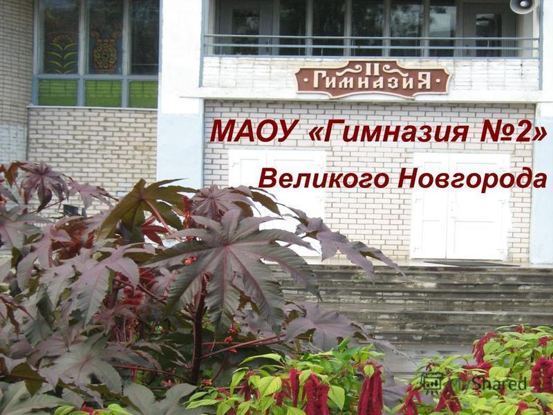 МАОУ «Гимназия 2» Великого Новгорода